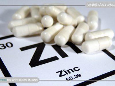بررسی تفاوت زینک سولفات و زینک گلوکونات