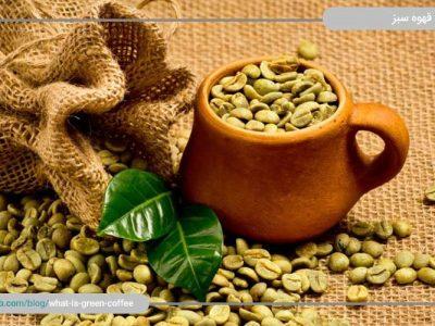 قهوه سبز چیست و چگونه باعث لاغری و سلامتی میشود؟