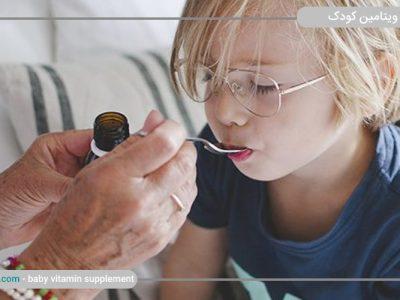 نکاتی که باید پیش از انتخاب مکمل ویتامین کودک بدانید