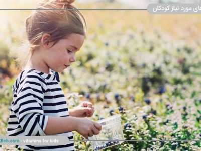 آشنایی با ویتامینهای مورد نیاز کودکان