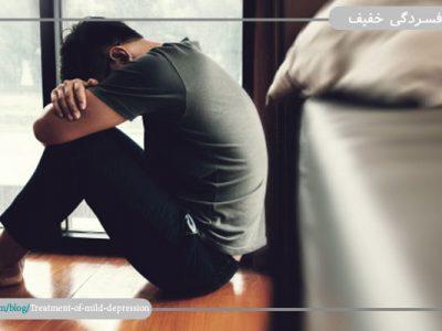 درمان-افسردگی-خفیف