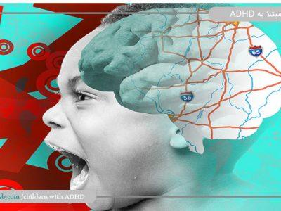 بیماری ADHD چیست؟ و چگونه درمان می شود