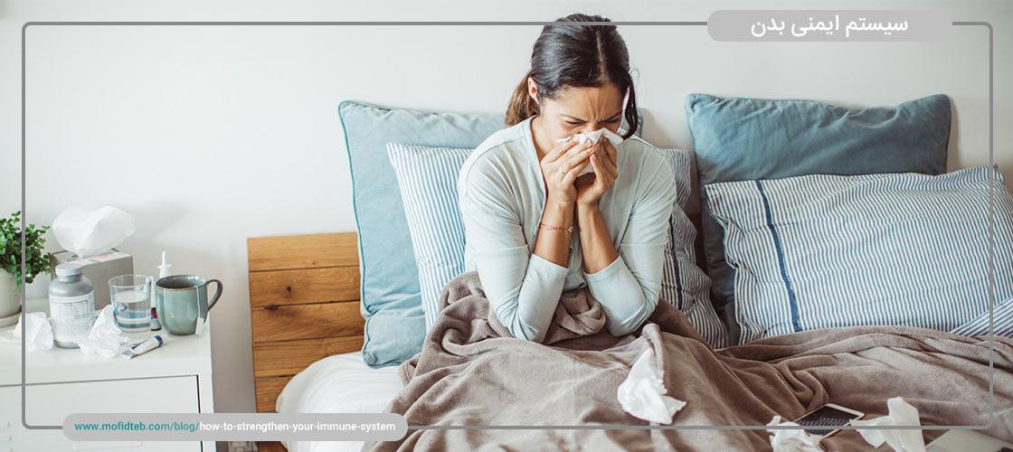 علائم سیستم ایمنی ضعیف بدن