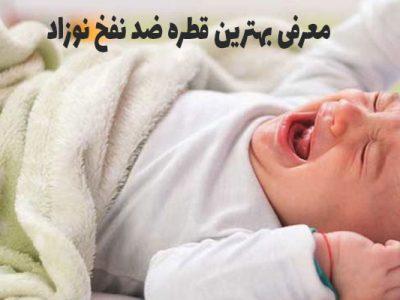 معرفی بهترین قطره ضد نفخ نوزاد