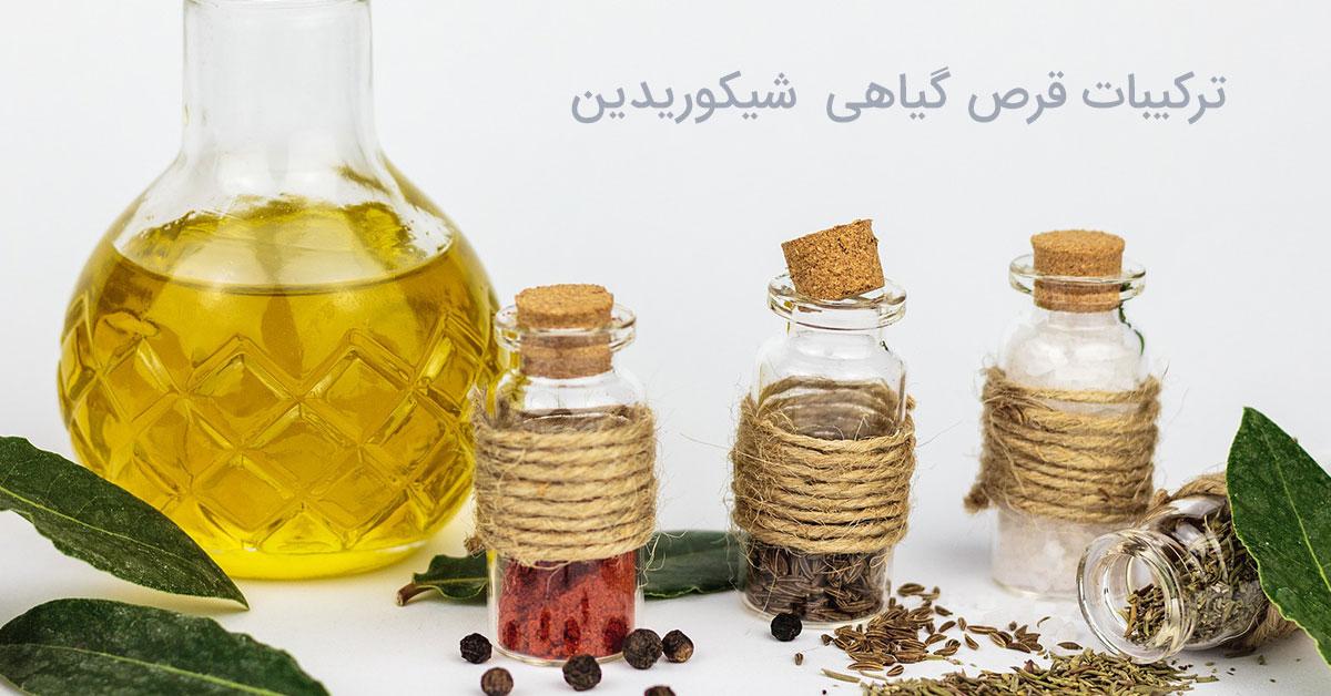 ترکیبات قرص گیاهی شیکوریدین