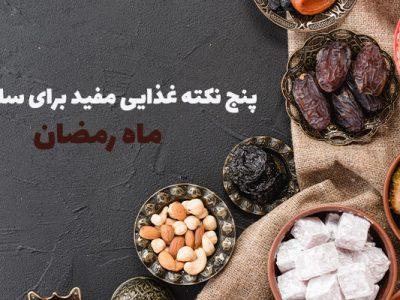 5 نکته غذایی مفید برای ماه رمضان