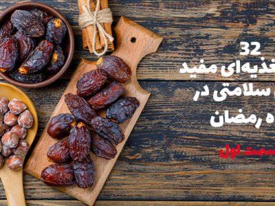 ۳۲ نکته تغذیهای مفید برای سلامتی در ماه رمضان قسمت اول