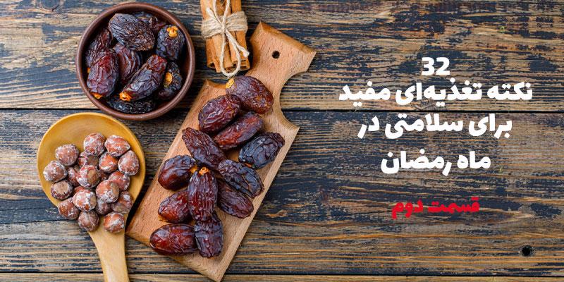 ۳۲ نکته تغذیهای مفید برای سلامتی در ماه رمضان قسمت دوم