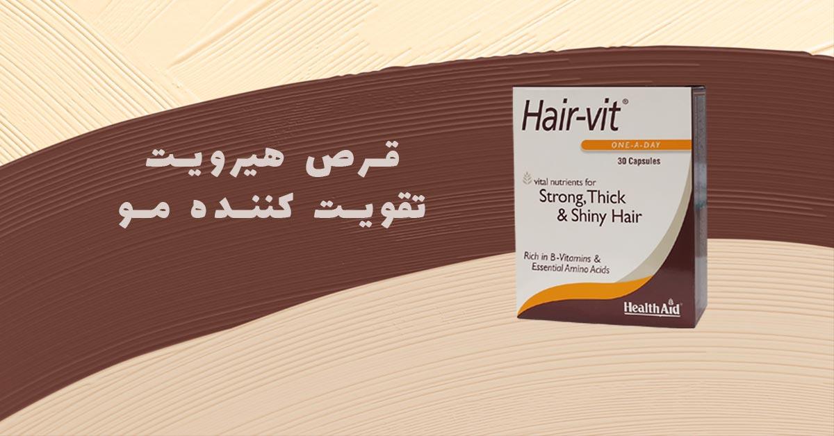 قرص هیرویت تقویت کننده رشد مو