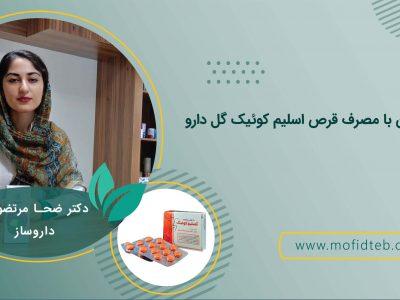 معرفی قرص لاغری اسلیم کوئیک