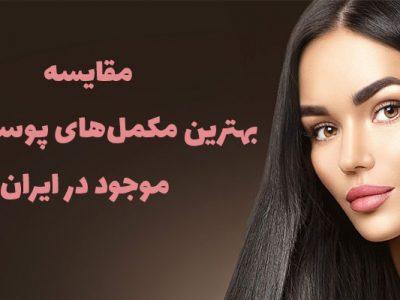 مقایسه بهترین مکمل های پوست و مو موجود در ایران