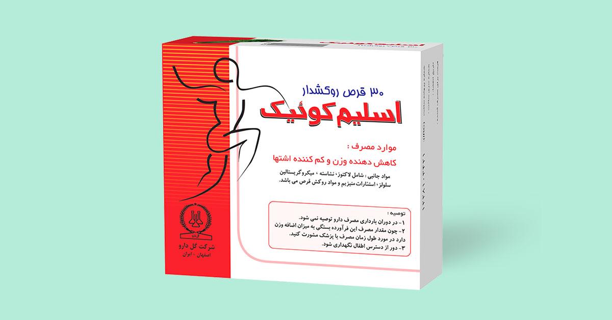 قرص کاهش وزن اسلیم کوئیک