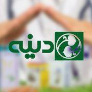شرکت داروسازی دینه؛ پیشرو در تولید داروهای گیاهی