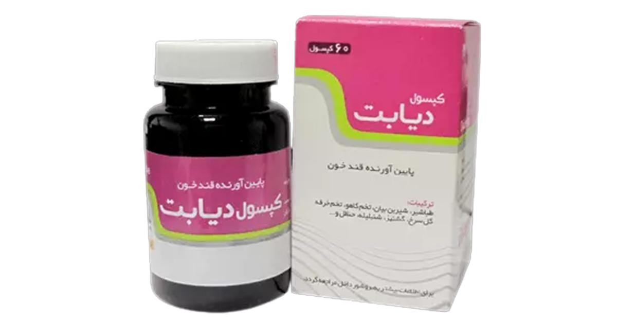 کپسول دیابت نیاک داروی گیاهی پایین آورنده قند خون