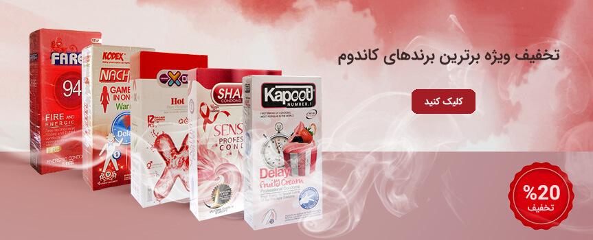 فروش ویژه انواع کاندوم